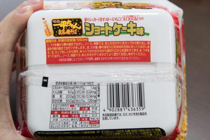 一平ちゃん夜店の焼そばショートケーキ味