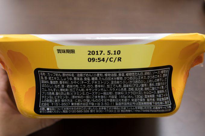 麺屋こころ監修 チーズ台湾まぜそば大盛